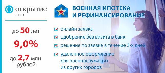 заявка на ипотеку во все банки онлайн подать москва втб 24 кредит наличными без страховки