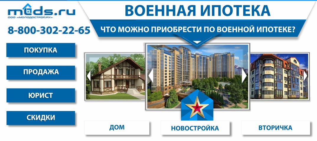 Военная ипотека. Молодострой Ру mlds.ru