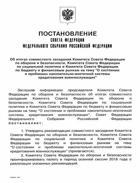 процентная ставка по кредиту военнослужащим где можно занять денег срочно на карту без отказа в данный момент иркутск