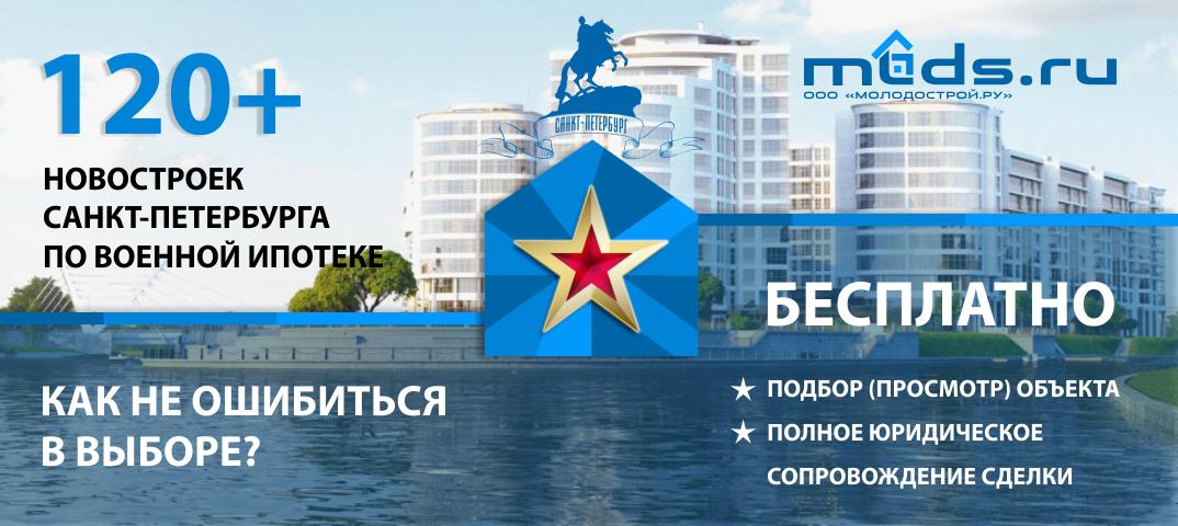 Новостройки по военной ипотеке в Санкт-Петербурге и области. Молодострой Ру (mlds | млдс)