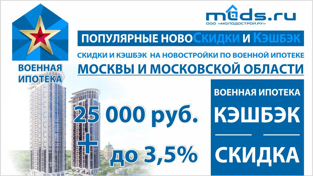 Новостройки по военной ипотеке в Москве и области. Скидки